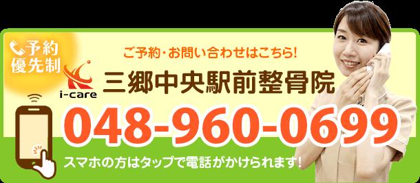 三郷中央駅前整骨院の電話番号:0489600699