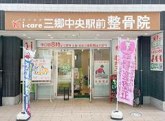 三郷中央駅から徒歩1分