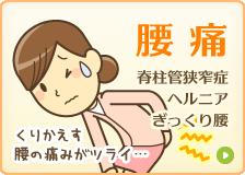 腰痛・脊柱管狭窄症・ヘルニア・ぎっくり腰
