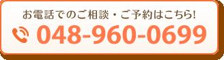 三郷中央駅前整骨院の電話番号0489600699