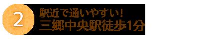 駅近で通いやすい!三郷中央駅徒歩1分