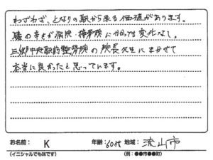 「三郷中央駅前整骨院の院長先生に任せて本当に良かった」